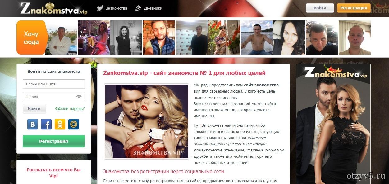 Свободных отношений знакомств для сайты