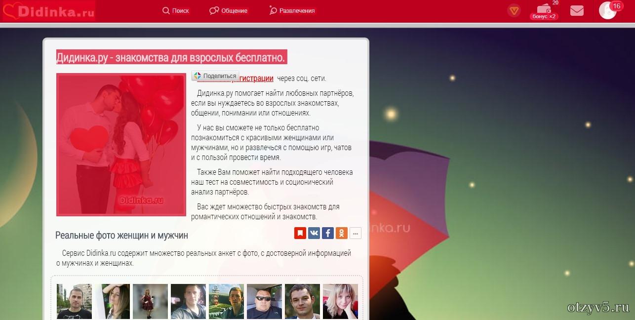 Бебу.ру сайт отзывы знакомств